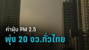ค่าฝุ่น PM 2.5 เกินค่ามาตรฐาน 20 จังหวัดทั่วไทย