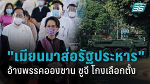เมียนมาส่อทำรัฐประหาร อ้างพบหลักฐาน พรรค NLD ของออง  ซาน ซู จี โกงเลือกตั้ง