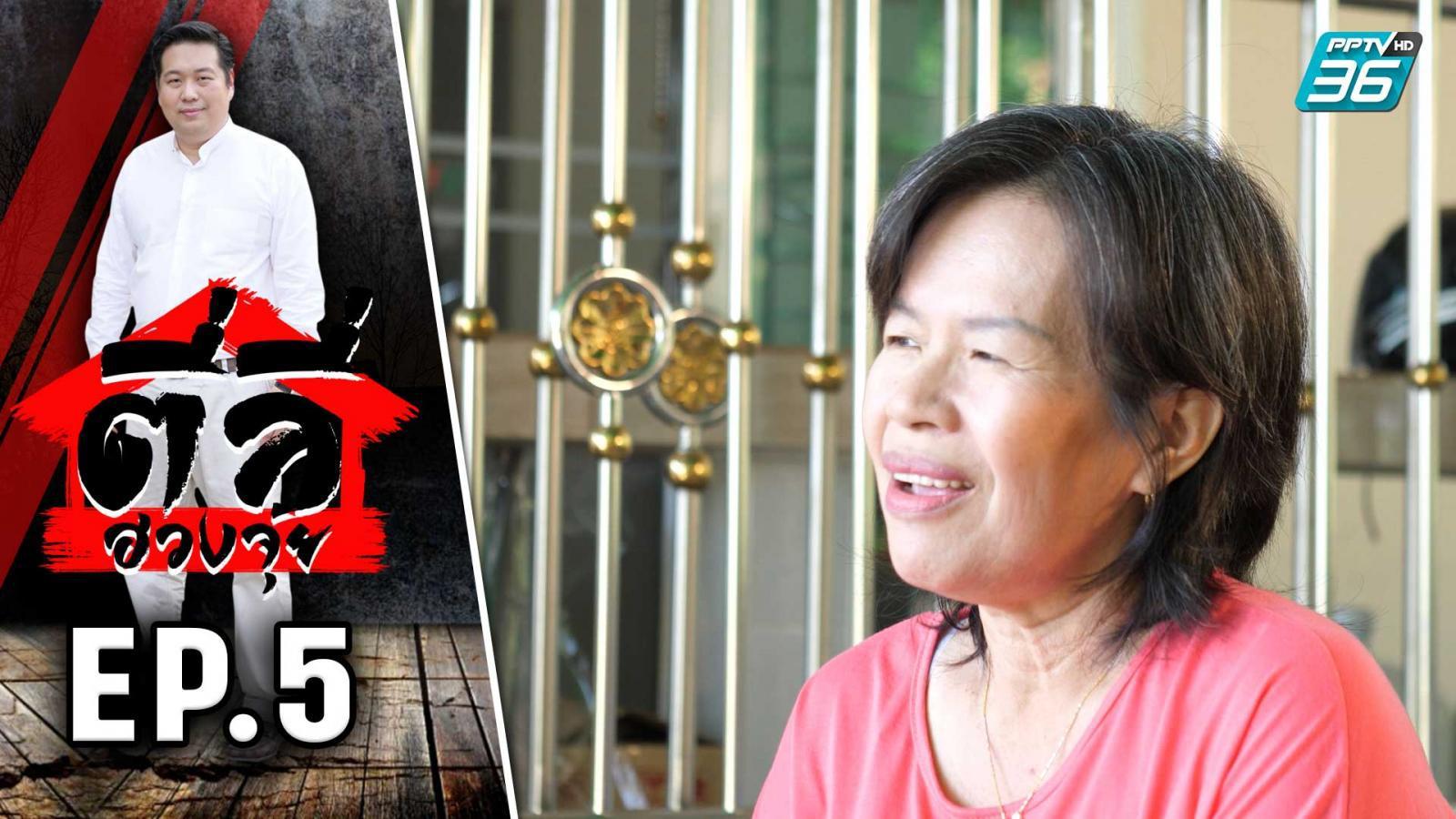 ตี่ลี่ฮวงจุ้ย | ตอน ชีวิตของผู้หญิงและสามีสู้ชีวิต EP.5 | PPTV HD 36
