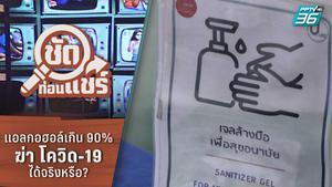 ชัดก่อนแชร์ | แอลกอฮอล์เกิน 90% ฆ่าโควิด-19ได้ดี จริงหรือ? | PPTV HD 36