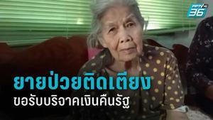 ยาย 86 ปีป่วยติดเตียงขอรับบริจาคเงินคืนรัฐ