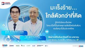 Health Coach the Series EP.2 | โรคมะเร็งปอด | PPTV HD 36
