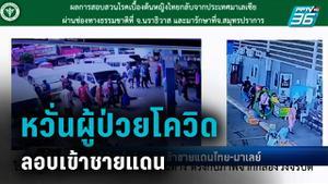สธ.หวั่น ผู้ป่วยโควิดลอบเข้าชายแดนไทย-มาเลย์