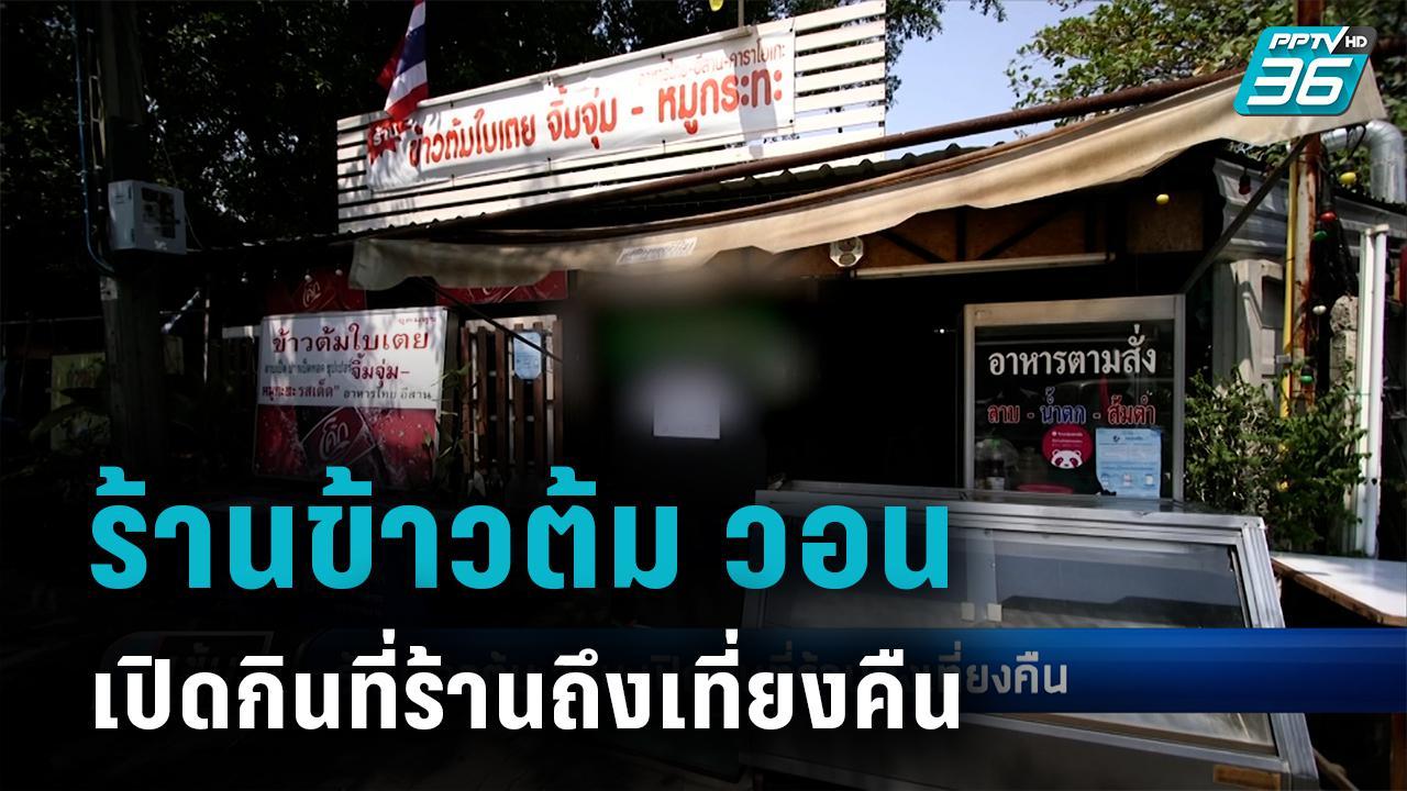 ร้านข้าวต้ม วอน เปิดกินที่ร้านถึงเที่ยงคืน