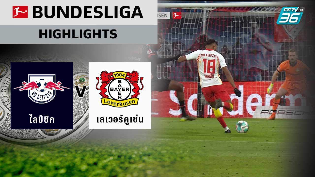 ไฮไลท์ #บุนเดสลีกา |  ไลป์ซิก 1-0 เลเวอร์คูเซ่น | 31 ม.ค. 64