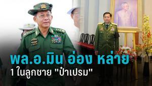 """ผู้นำรัฐประหารเมียนมา """"พล.อ.มิน อ่อง หล่าย"""" สหายทหารไทย ลูกบุญธรรม """"พล.อ.เปรม"""" ย้อนความผูกพัน """"ป๋า"""""""