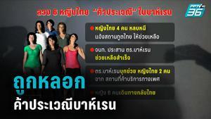 6 สาวไทย ร้องปคม.ถูกหลอกค้าประเวณี ที่บาห์เรน