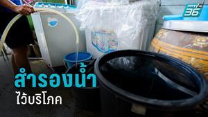 การประปา เตือน น้ำทะเลหนุนสูง กทม.-ปริมณฑล แนะสำรองน้ำไว้ใช้บริโภค