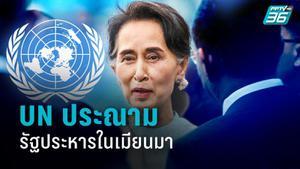 สหประชาชาติ ประณามรัฐประหารในเมียนมา