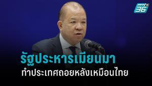 """""""พิชัย"""" ประณาม รัฐประหารเมียนมา ชี้ ทำประเทศถอยหลังเหมือนไทย"""