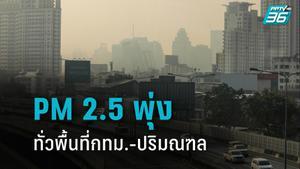 """กทม. ฝุ่น PM 2.5  พุ่งสูงหลายพื้นที่ """"ถ.เลียบวารี หนองจอก"""" หนักสุด"""