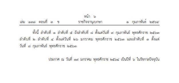 โปรดเกล้าฯพระราชทานยศฝ่ายทหารชั้นสัญญาบัตร