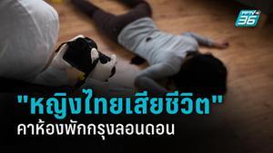 พบหญิงไทยเสียชีวิตคาห้องพัก กลางกรุงลอนดอน ล่าสุดยังจับกุมคนร้ายไม่ได้