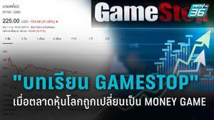บทเรียน GAMESTOP พลังรายย่อยสั่งสอนรายใหญ่ สะเทือนนักลงทุนตลาดหุ้นวอลล์สตรีท