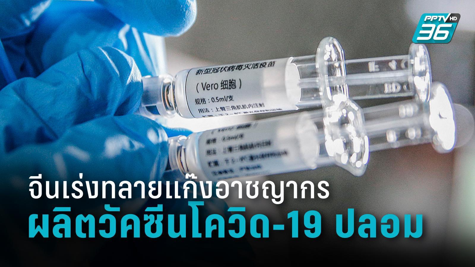 จีนทลายแก๊งผลิตวัคซีนโควิด-19 ปลอม