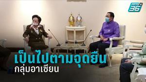 """""""ประยุทธ์""""แจงจุดยืนไทยปมรัฐประหารเมียนมา"""