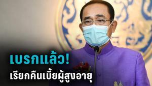 นายกฯเห็นใจคนแก่ สั่งมหาดไทย ชะลอเรียกคืนเบี้ยผู้สูงอายุแล้ว