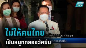 """""""อนุทิน"""" ไม่ให้ คนไทยเป็นหนูทดลองวัคซีน"""