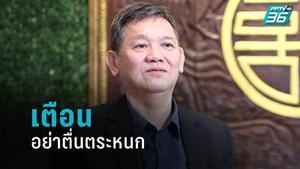 สภาธุรกิจไทย-เมียนมา เตือนอย่าตื่นตระหนก