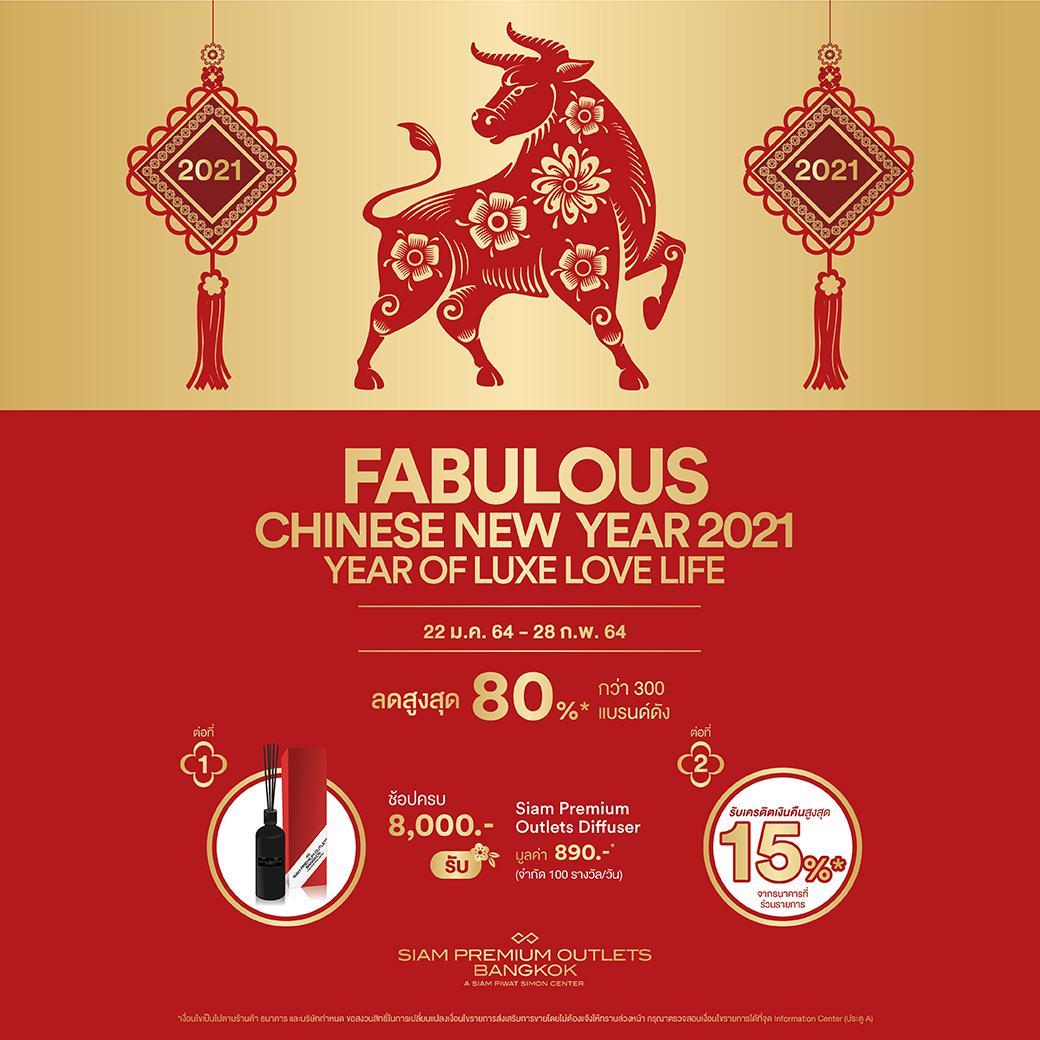 สยามพรีเมี่ยมเอาท์เล็ต กรุงเทพ ต้อนรับปีวัวทอง  จัด 8 ไอเท็มสุดเด็ด เสริมดวง เรียกทรัพย์! รับตรุษจีน