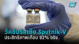 วารสารดังยืนยันแล้ว! วัคซีนโควิด-19 Sputnik-V ประสิทธิภาพ 92% จริง