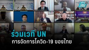 """""""เพื่อไทย"""" ร่วมเวที UN ชี้ ปัญหาการจัดการโควิด-19 ของรัฐไทย"""