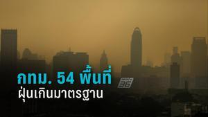 กทม.อ่วม! ฝุ่น PM2.5 เกินมาตรฐาน แนะ สวมหน้ากาก-ลดกิจกรรมกลางแจ้ง