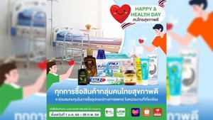 """""""ไลอ้อน"""" จัดแคมเปญ """"HAPPY & HEALTHY DAY คนไทยสุขภาพดี"""" ชวนคนไทยซื้อสินค้านำรายได้ร่วมจัดซื้ออุปกรณ์การแพทย์ สู้โควิด-19"""