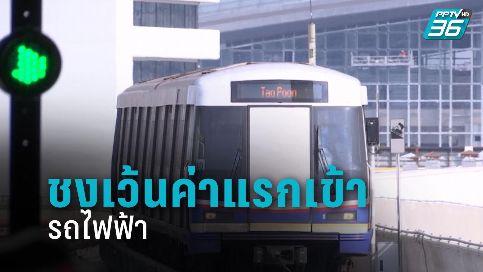 TDRI ชงเว้นค่าแรกเข้ารถไฟฟ้า-คุมราคาสูงสุด