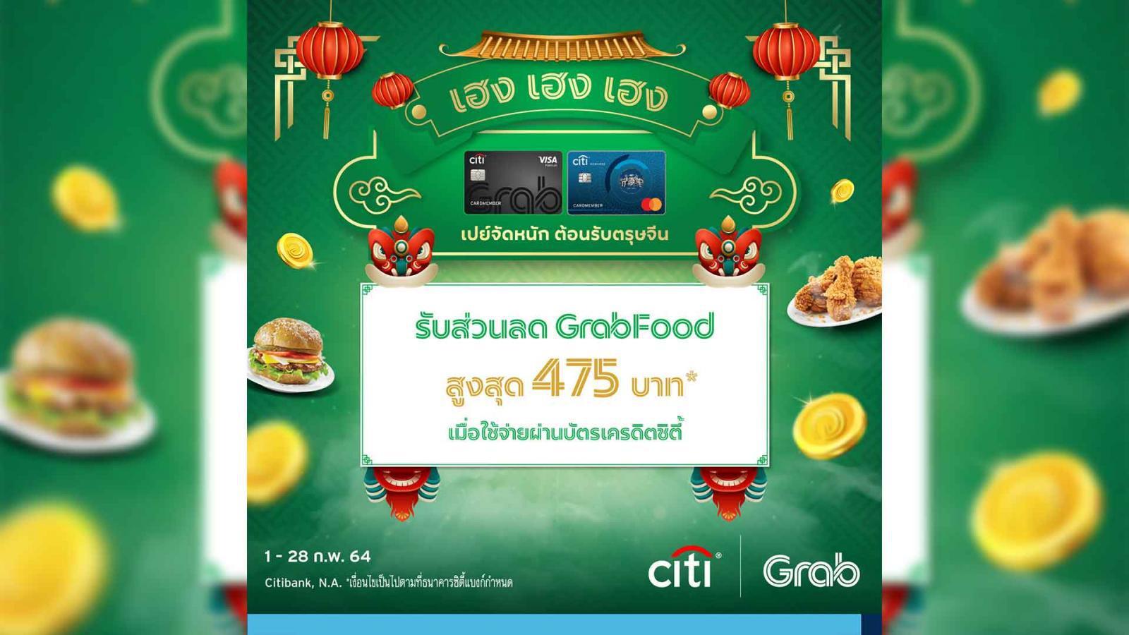 บัตรเครดิตซิตี้ ส่งดีลสุดปังรับเทศกาลตรุษจีน  เสิร์ฟความอร่อยถึงประตูบ้าน พร้อมมอบส่วนลดค่าอาหารสูงสุด 475 บาท  ให้ได้เฮงกันตลอดเดือน ก.พ.นี้