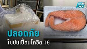 กรมวิทย์ฯ เผยผลตรวจอาหารทะเล-บรรจุภัณฑ์ ไม่ปนเปื้อนโควิด-19  มั่นใจปลอดภัย
