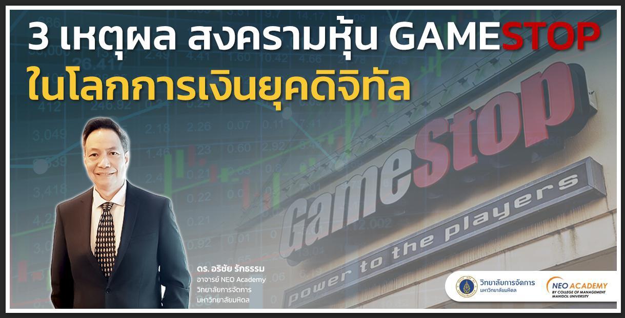 3 เหตุผล สงครามหุ้น GameStop ในโลกการเงินยุคดิจิทัล