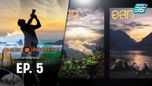 ONE PIC BIG DREAM เกมภาพกระตุกต่อม ซีซัน 3 EP.5 | 3 ก.พ. 64 | PPTV HD 36