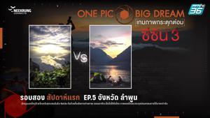 ภาพอันซีน จ.ลำพูน ที่ชนะใจกรรมการ | ONE PIC BIG DREAM เกมภาพกระตุกต่อม ซีซัน 3 EP.5