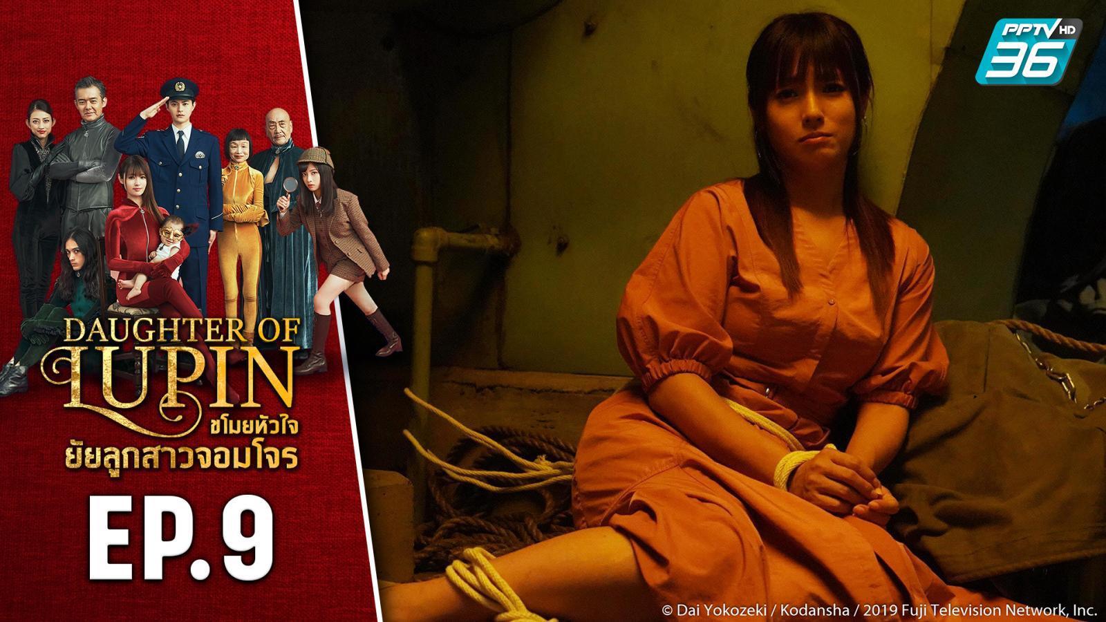 DAUGHTER OF LUPIN ขโมยหัวใจยัยลูกสาวจอมโจร EP.9