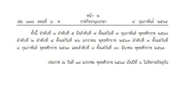 โปรดเกล้าฯพระราชทานยศ 8 นายทหาร ว่าที่พันโทหญิง สังวาลย์ สิริวชิรภักดิ์ เป็น พันโทหญิง