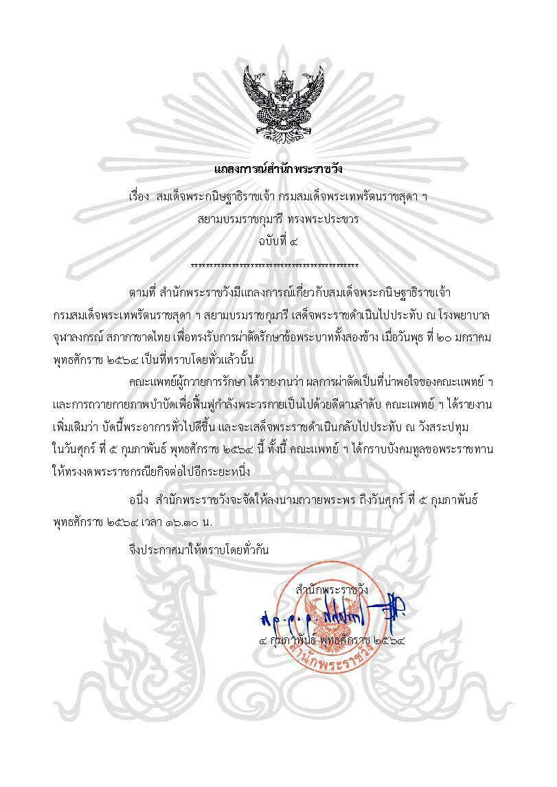 แถลงการณ์สำนักพระราชวัง กรมสมเด็จพระเทพฯ พระอาการดีขึ้น จะเสด็จฯประทับ ณ วังสระปทุม