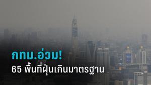 คุณภาพอากาศกทม. 65 พื้นที่อ่วม ฝุ่นPM2.5 เกินมาตรฐาน
