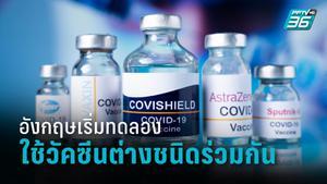อังกฤษทดลอง ใช้วัคซีนโควิด-19 ต่างชนิดร่วมกัน