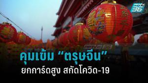 """กรมอนามัย แนะ คุมเข้ม """"ตรุษจีน"""" วันรวมญาติ ยกการ์ดสูง สกัดโควิด–19"""