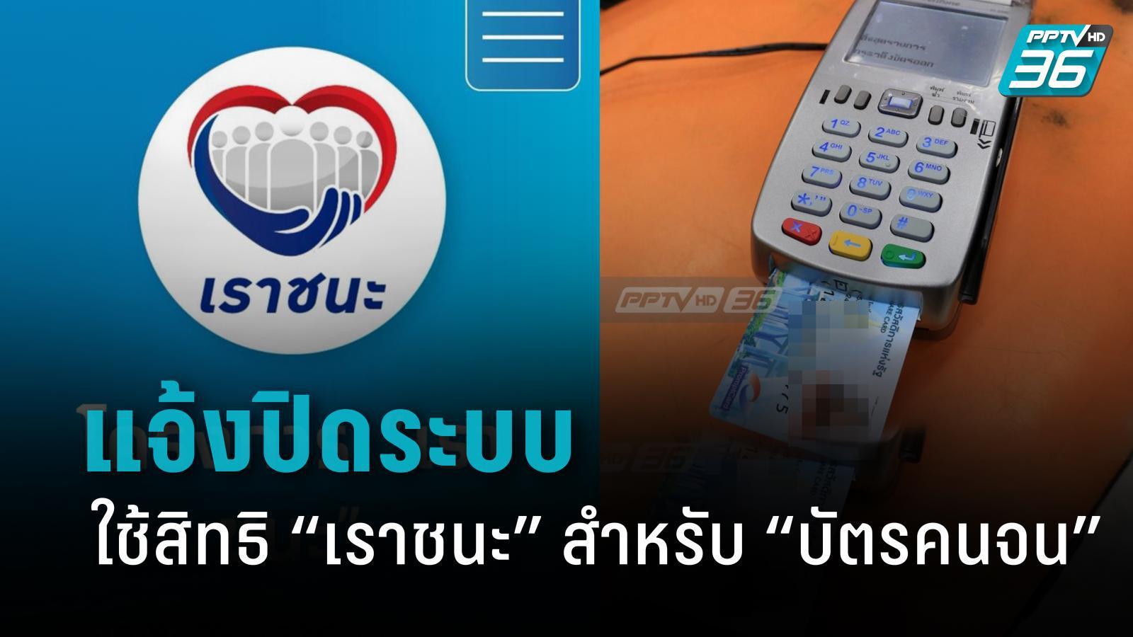 """กรุงไทย แจ้งปิดระบบใช้สิทธิ """"เราชนะ"""" ชั่วคราว"""