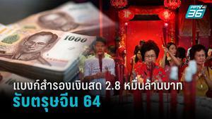 แบงก์พาณิชย์สำรองเงินสดรอรับใช้จ่ายตรุษจีน  2.8 หมื่นล้านบาท