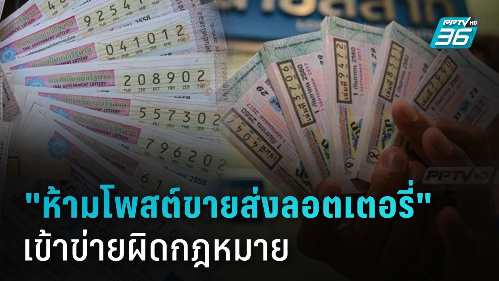 เตือน ตัวแทนห้ามโพสต์ขายส่งลอตเตอรี่  ผิดกฎหมาย ปรับ 10,000 บาท ยกเลิกสัญญา