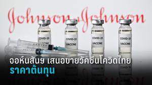 จอห์นสันฯ เสนอขายวัคซีนให้ไทยราคาทุน