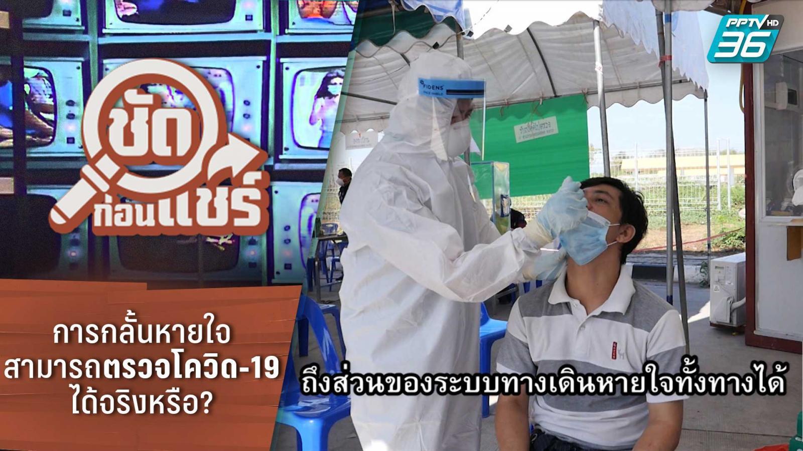 ชัดก่อนแชร์ | กลั้นหายใจสามารถตรวจโควิด-19 ได้จริงหรือ? | PPTV HD 36