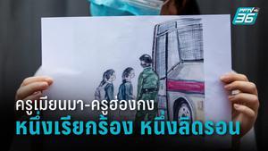 ในภาวะประชาธิปไตยถูกคุกคาม ครูเมียนมา-ครูฮ่องกง หนึ่งเรียกร้อง หนึ่งลิดรอน