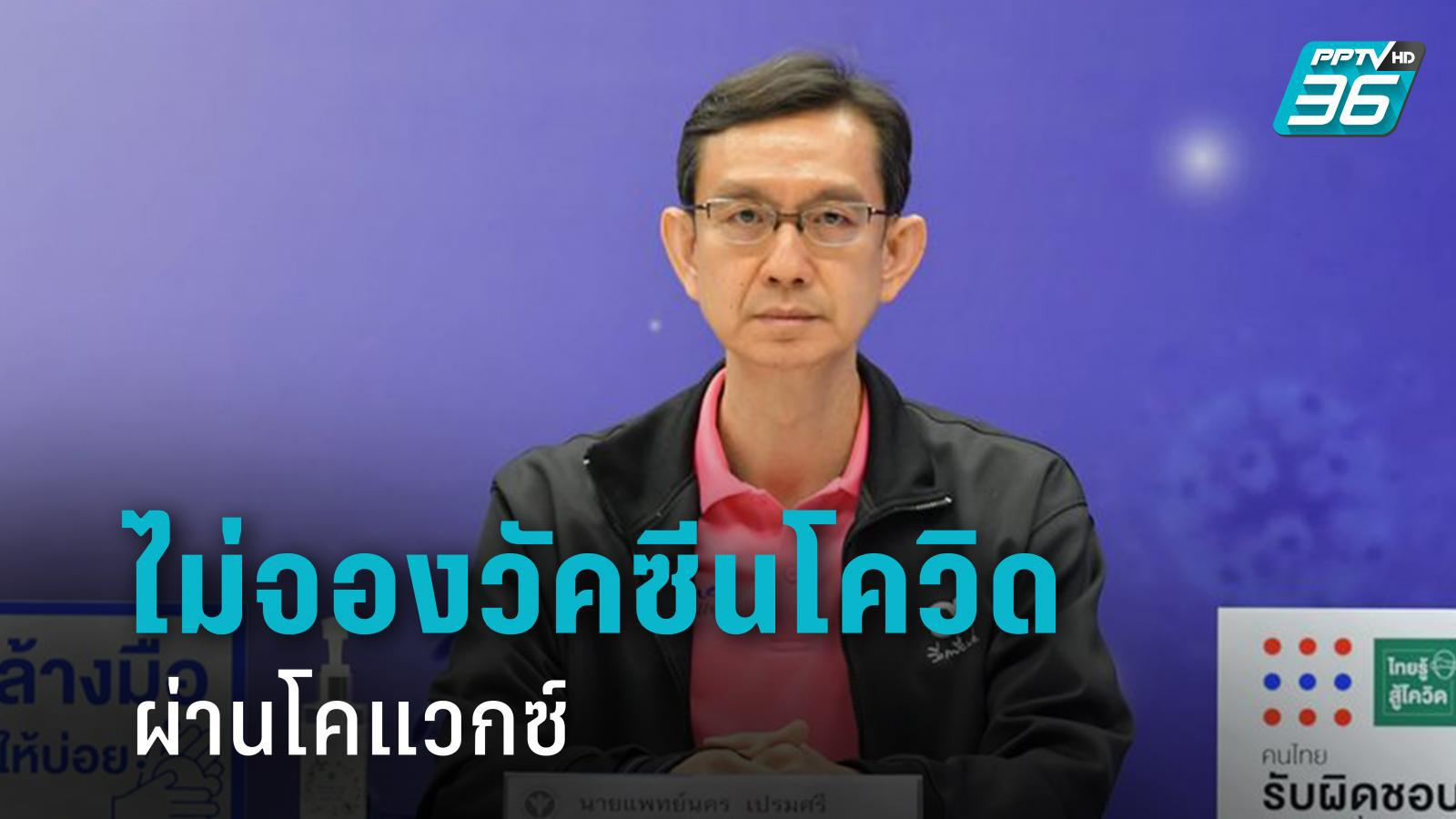 สถาบันวัคซีนแห่งชาติ แจงไทยไม่จองวัคซีนโควิด-19 ผ่านโคแวกซ์ เลือกผู้ผลิตไม่ได้ เสียเงินฟรี