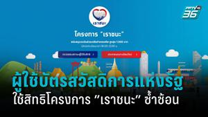 """""""กรุงไทย"""" เร่งตรวจสอบ ผู้ใช้บัตรสวัสดิการแห่งรัฐใช้สิทธิโครงการ """"เราชนะ"""" ซ้ำซ้อน"""