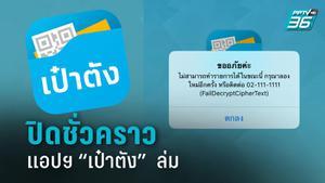 """ธ.กรุงไทย แจ้งปิดปรับปรุง แอปฯ """"เป๋าตัง"""" ชั่วคราว หลังระบบล่ม เผยเหตุคนใช้งานเยอะ"""