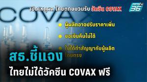 สธ.ชี้แจงกรณีไทยไม่ได้รับวัคซีน COVAX ฟรี